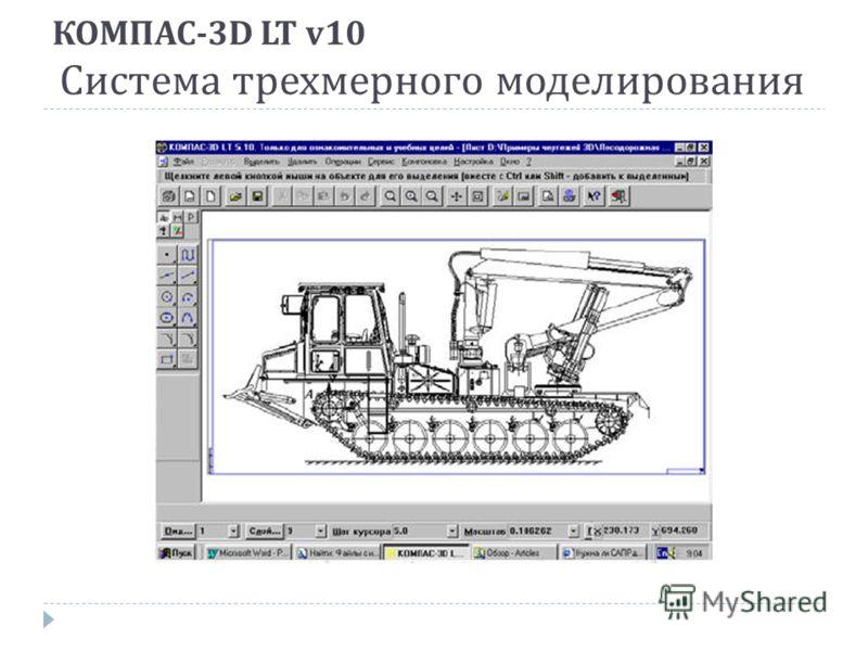 КОМПАС -3D LT v10 Система трехмерного моделирования