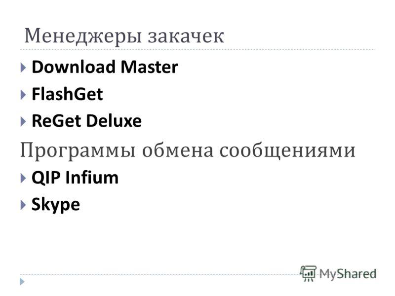 Менеджеры закачек Download Master FlashGet ReGet Deluxe Программы обмена сообщениями QIP Infium Skype