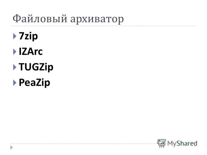 Файловый архиватор 7zip IZArc TUGZip PeaZip