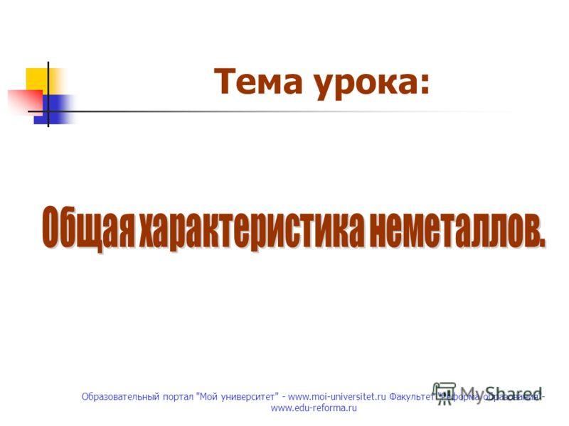 Образовательный портал Мой университет - www.moi-universitet.ru Факультет Реформа образования- www.edu-reforma.ru Тема урока: