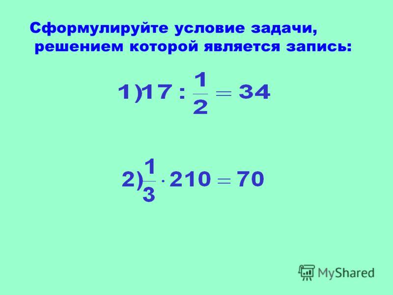 Конкурс «Придумай задачу»