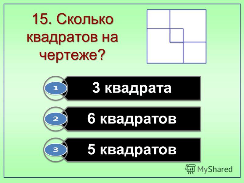 15. Сколько квадратов на чертеже? 3 квадрата 6 квадратов 5 квадратов