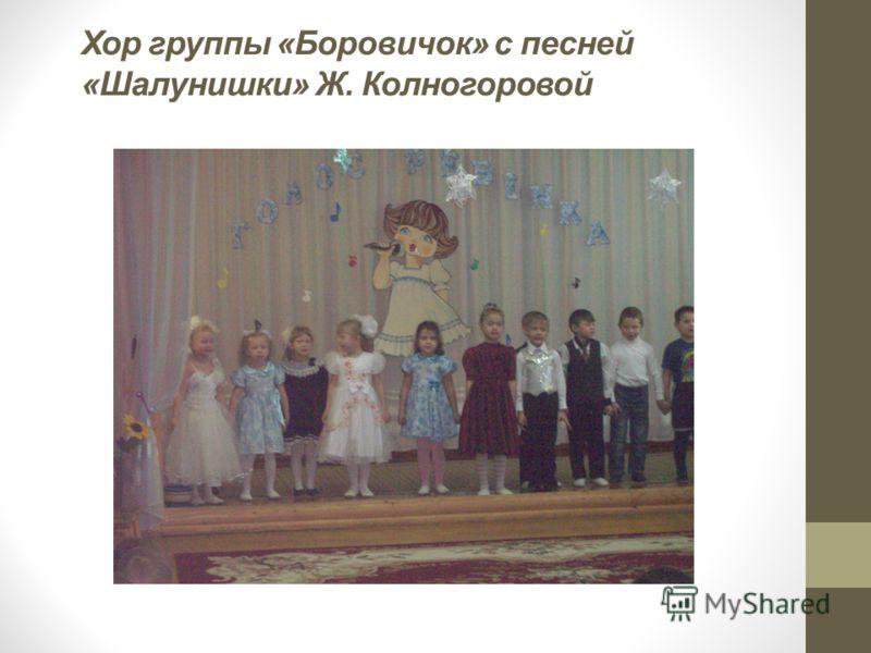 Хор группы «Боровичок» с песней «Шалунишки» Ж. Колногоровой