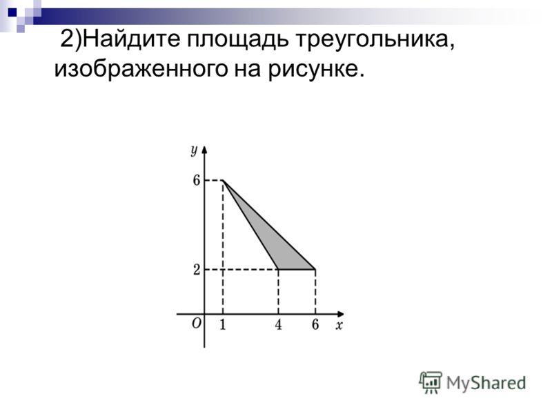 2)Найдите площадь треугольника, изображенного на рисунке.