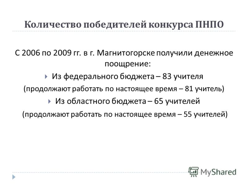 Количество победителей конкурса ПНПО С 2006 по 2009 гг. в г. Магнитогорске получили денежное поощрение : Из федерального бюджета – 83 учителя ( продолжают работать по настоящее время – 81 учитель ) Из областного бюджета – 65 учителей ( продолжают раб