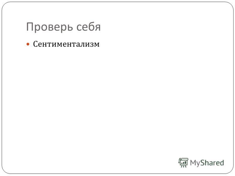 Проверь себя Сентиментализм