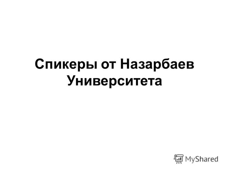 Спикеры от Назарбаев Университета