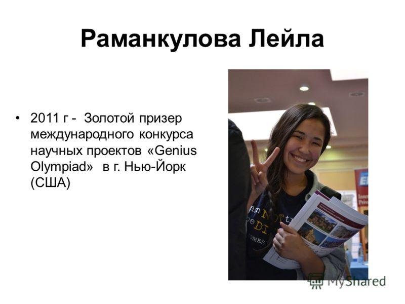 Раманкулова Лейла 2011 г - Золотой призер международного конкурса научных проектов «Genius Olympiad» в г. Нью-Йорк (США)