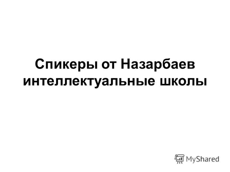Спикеры от Назарбаев интеллектуальные школы