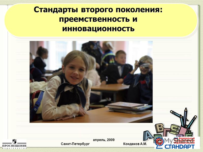 апрель, 2009 Санкт-Петербург Кондаков А.М. Cтандарты второго поколения: преемственность и инновационность