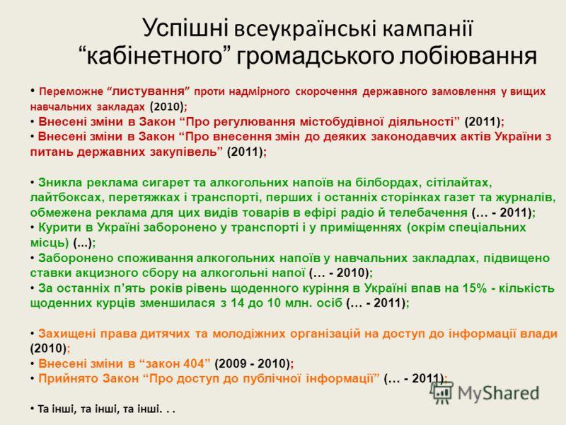 Успішні всеукраїнські кампаніїкабінетного громадського лобіювання Переможне листування проти надмірного скорочення державного замовлення у вищих навчальних закладах (2010); Внесені зміни в Закон Про регулювання містобудівної діяльності (2011); Внесен