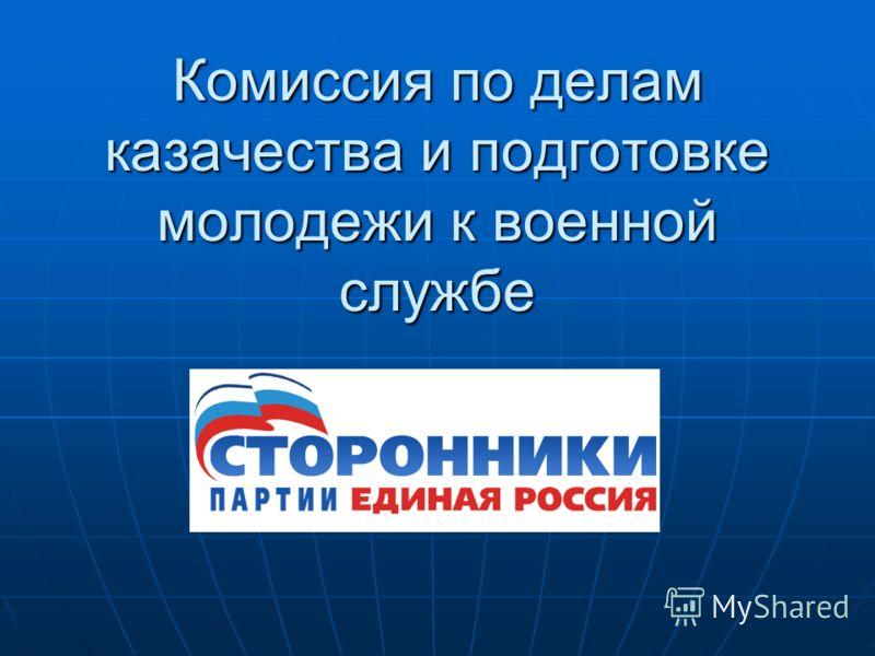 Комиссия по делам казачества и подготовке молодежи к военной службе