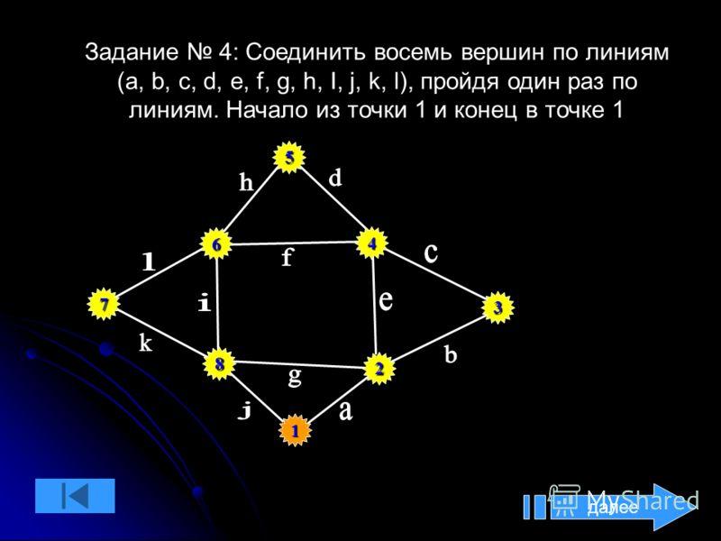 Задание 4: Соединить восемь вершин по линиям (a, b, с, d, e, f, g, h, I, j, k, l), пройдя один раз по линиям. Начало из точки 1 и конец в точке 1 1 8 2 6 4 7 3 5