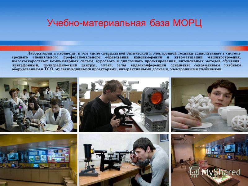 Учебно-материальная база МОРЦ Лаборатории и кабинеты, в том числе специальной оптической и электронной техники единственные в системе среднего специального профессионального образования наноизмерений и автоматизации машиностроения, высокоскоростных к
