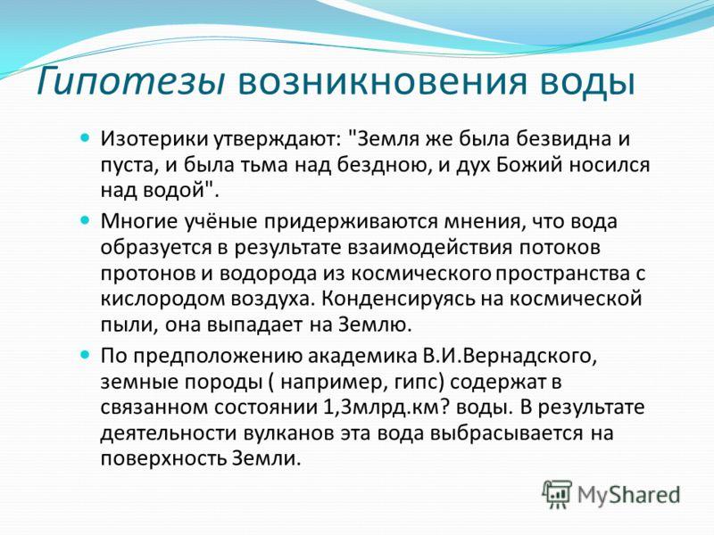 Гипотезы возникновения воды Изотерики утверждают :