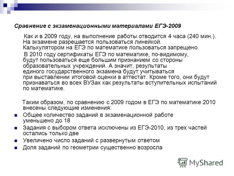 Сравнение с экзаменационными материалами ЕГЭ-2009 Как и в 2009 году, на выполнение работы отводится 4 часа (240 мин.). На экзамене разрешается пользоваться линейкой. Калькулятором на ЕГЭ по математике пользоваться запрещено. В 2010 году сертификаты Е