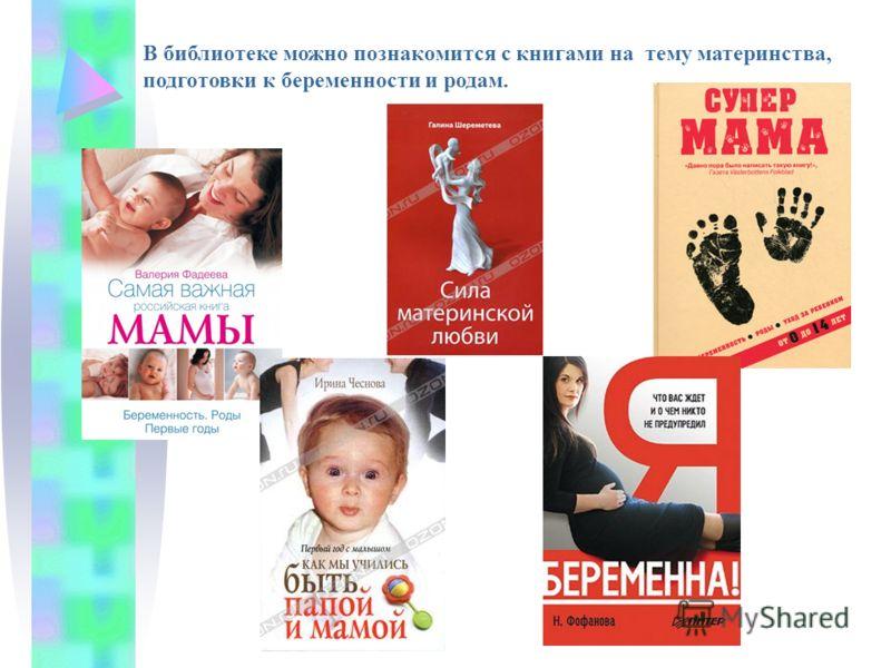 В библиотеке можно познакомится с книгами на тему материнства, подготовки к беременности и родам.