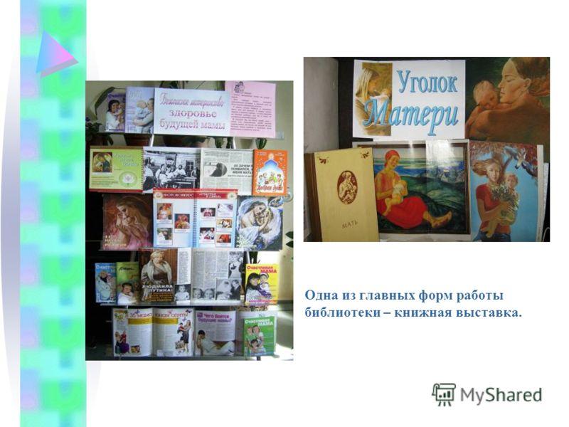Одна из главных форм работы библиотеки – книжная выставка.