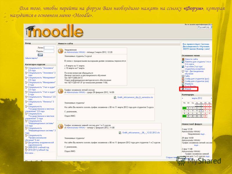 Для того, чтобы перейти на форум Вам необходимо нажать на ссылку «Форум», которая находится в основном меню «Moodle».