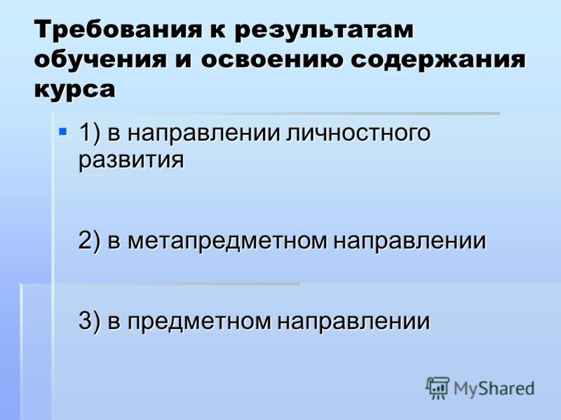 Требования к результатам обучения и освоению содержания курса 1) в направлении личностного развития 2) в метапредметном направлении 3) в предметном направлении 1) в направлении личностного развития 2) в метапредметном направлении 3) в предметном напр