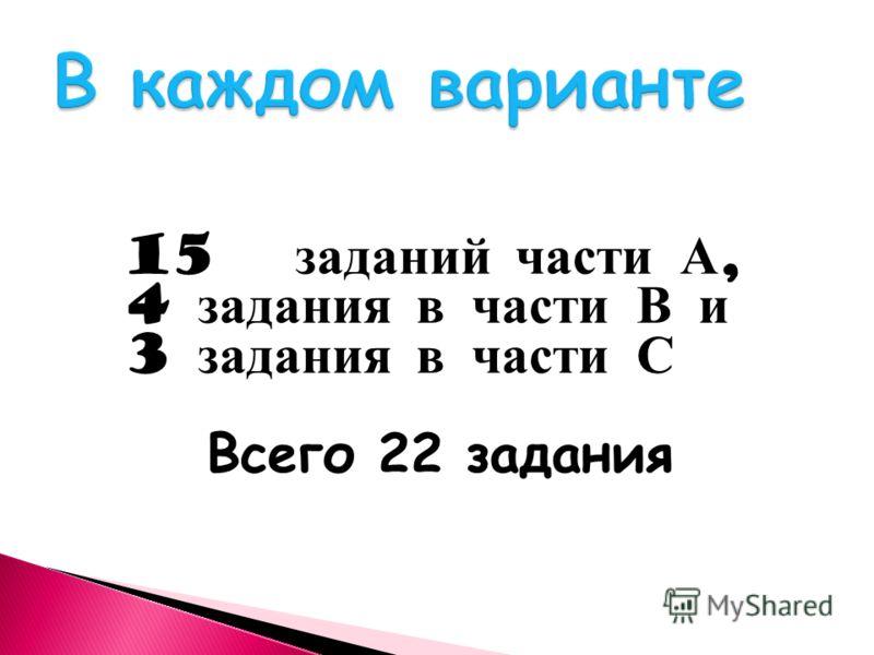 15 заданий части А, 4 задания в части В и 3 задания в части С Всего 22 задания