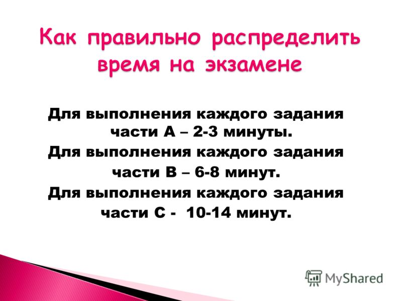Для выполнения каждого задания части А – 2-3 минуты. Для выполнения каждого задания части В – 6-8 минут. Для выполнения каждого задания части С - 10-14 минут.
