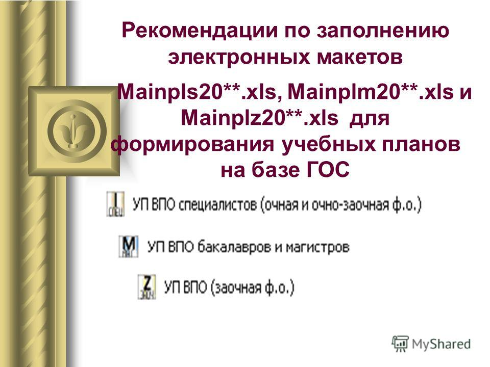 Рекомендации по заполнению электронных макетов Мainpls20**.xls, Mainplm20**.xls и Mainplz20**.xls для формирования учебных планов на базе ГОС