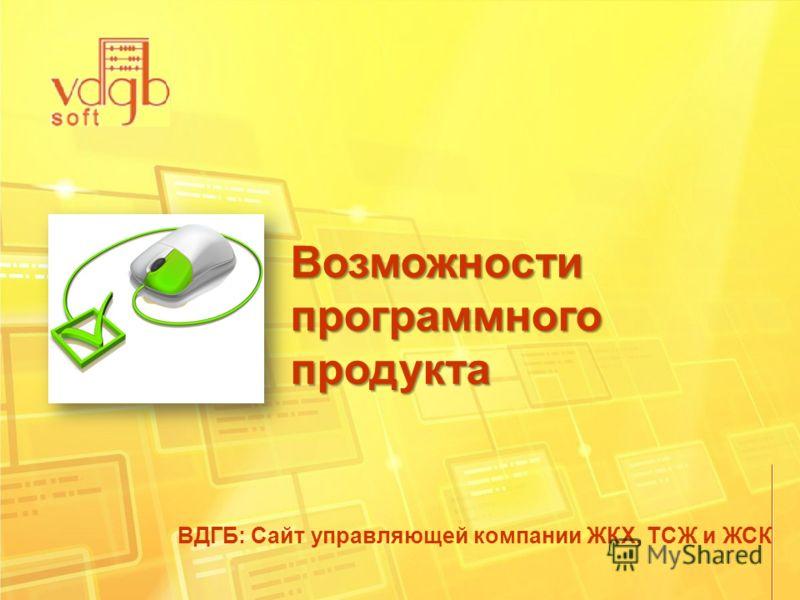 Возможности программного продукта ВДГБ: Сайт управляющей компании ЖКХ, ТСЖ и ЖСК