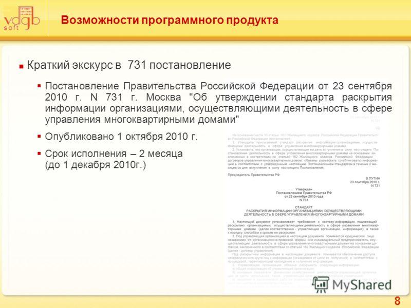 8 Возможности программного продукта Краткий экскурс в 731 постановление Постановление Правительства Российской Федерации от 23 сентября 2010 г. N 731 г. Москва