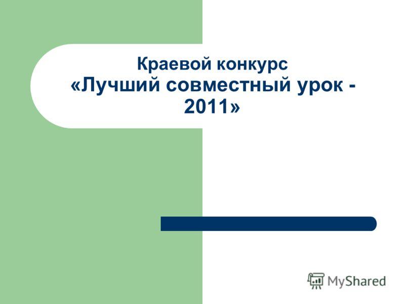 Краевой конкурс «Лучший совместный урок - 2011»