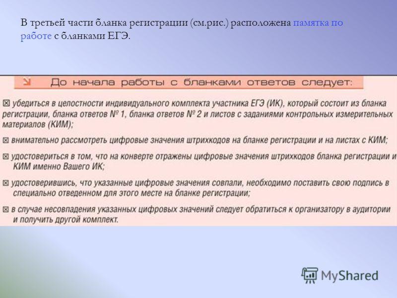 В третьей части бланка регистрации (см.рис.) расположена памятка по работе с бланками ЕГЭ.
