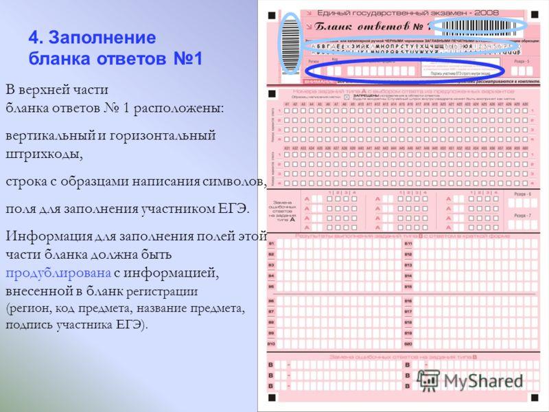 4. Заполнение бланка ответов 1 В верхней части бланка ответов 1 расположены: вертикальный и горизонтальный штрихкоды, строка с образцами написания символов, поля для заполнения участником ЕГЭ. Информация для заполнения полей этой части бланка должна