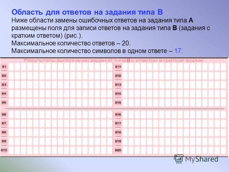 Область для ответов на задания типа В Ниже области замены ошибочных ответов на задания типа А размещены поля для записи ответов на задания типа В (задания с кратким ответом) (рис.). Максимальное количество ответов – 20. Максимальное количество символ