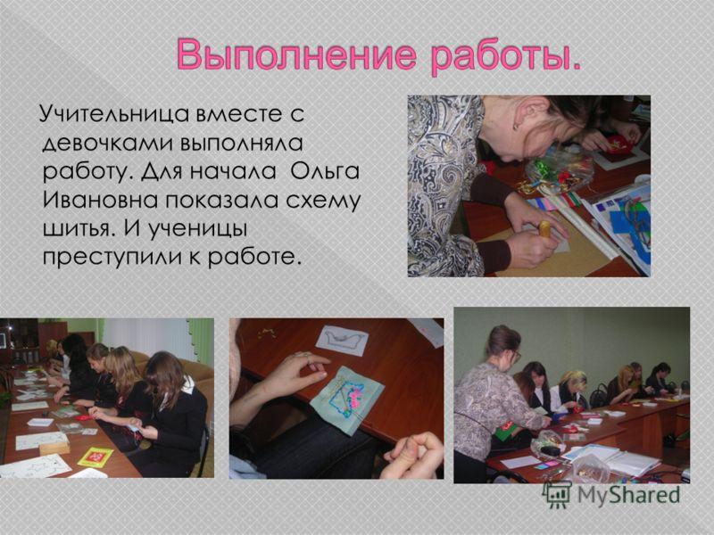 Учительница вместе с девочками выполняла работу. Для начала Ольга Ивановна показала схему шитья. И ученицы преступили к работе.
