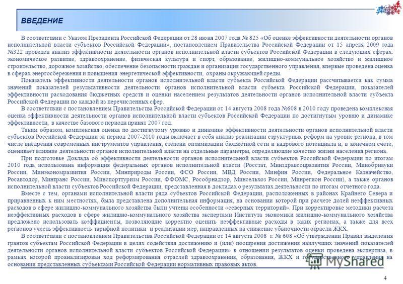 4 ВВЕДЕНИЕ В соответствии с Указом Президента Российской Федерации от 28 июня 2007 года 825 «Об оценке эффективности деятельности органов исполнительной власти субъектов Российской Федерации», постановлением Правительства Российской Федерации от 15 а