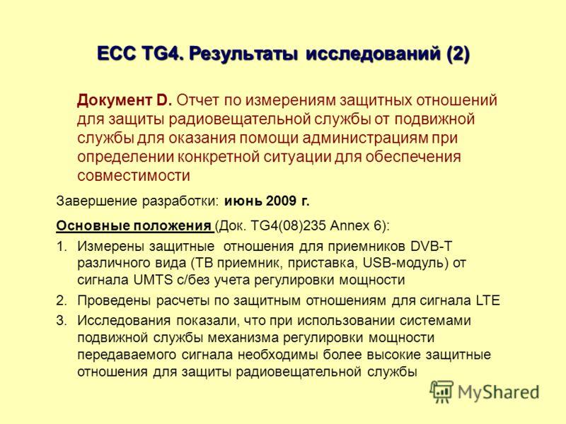 ЕСС TG4. Результаты исследований (2) Документ D. Отчет по измерениям защитных отношений для защиты радиовещательной службы от подвижной службы для оказания помощи администрациям при определении конкретной ситуации для обеспечения совместимости Заверш