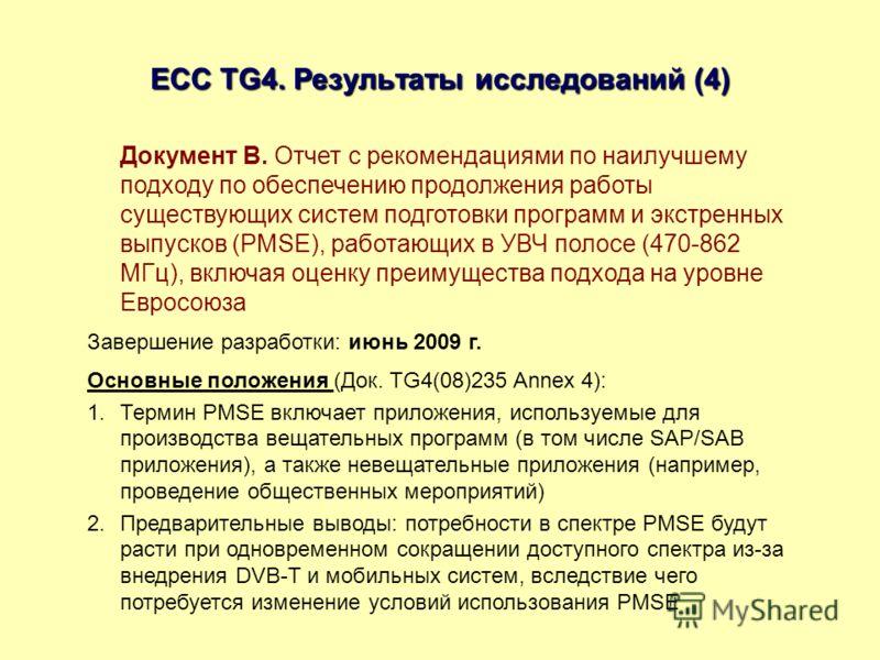 ЕСС TG4. Результаты исследований (4) Документ В. Отчет с рекомендациями по наилучшему подходу по обеспечению продолжения работы существующих систем подготовки программ и экстренных выпусков (PMSE), работающих в УВЧ полосе (470-862 МГц), включая оценк