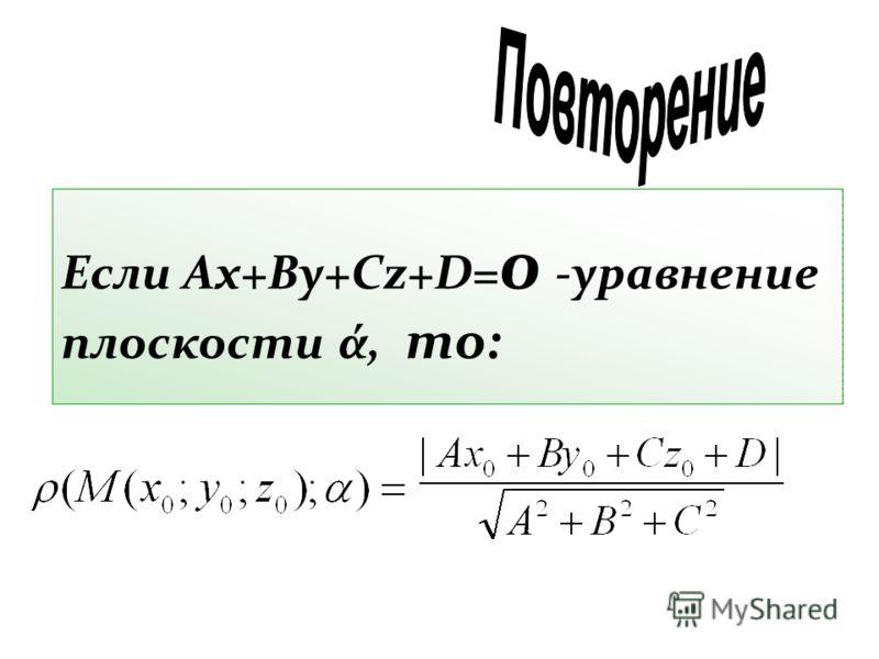 Если Ax+By+Cz+D= 0 -уравнение плоскости ά, то: