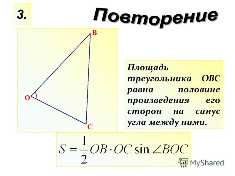 Площадь треугольника ОВС равна половине произведения его сторон на синус угла между ними. 3.