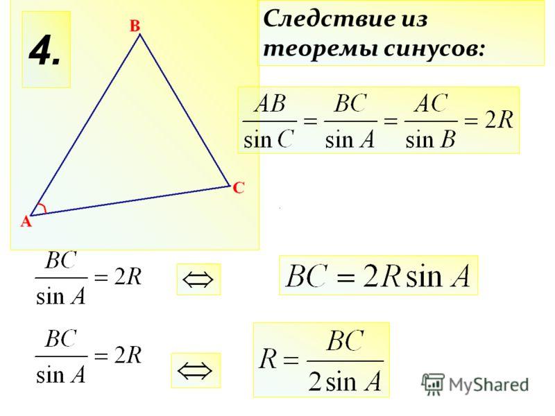 4. Следствие из теоремы синусов: