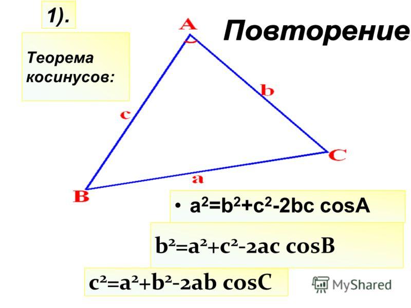 c 2 =a 2 +b 2 -2ab cosC 1). b 2 =a 2 +c 2 -2ac cosB a 2 =b 2 +c 2 -2bc cosA Теорема косинусов:
