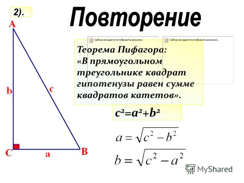 Теорема Пифагора: «В прямоугольном треугольнике квадрат гипотенузы равен сумме квадратов катетов». c 2 =a 2 +b 2 2).