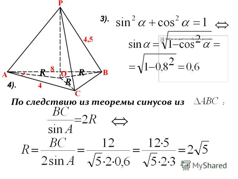 4). По следствию из теоремы синусов из : 3). R R R