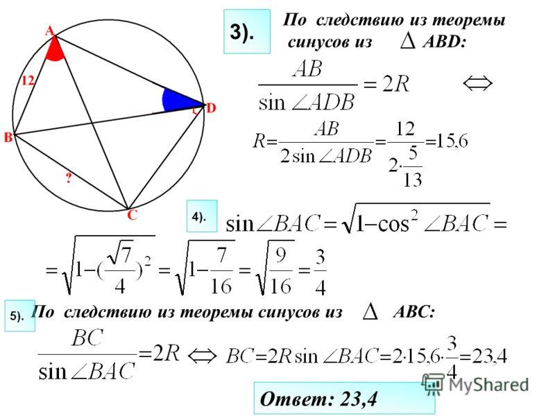 Ответ: 23,4 По следствию из теоремы синусов из АВС: 5). 4). По следствию из теоремы синусов из АВD: 3).
