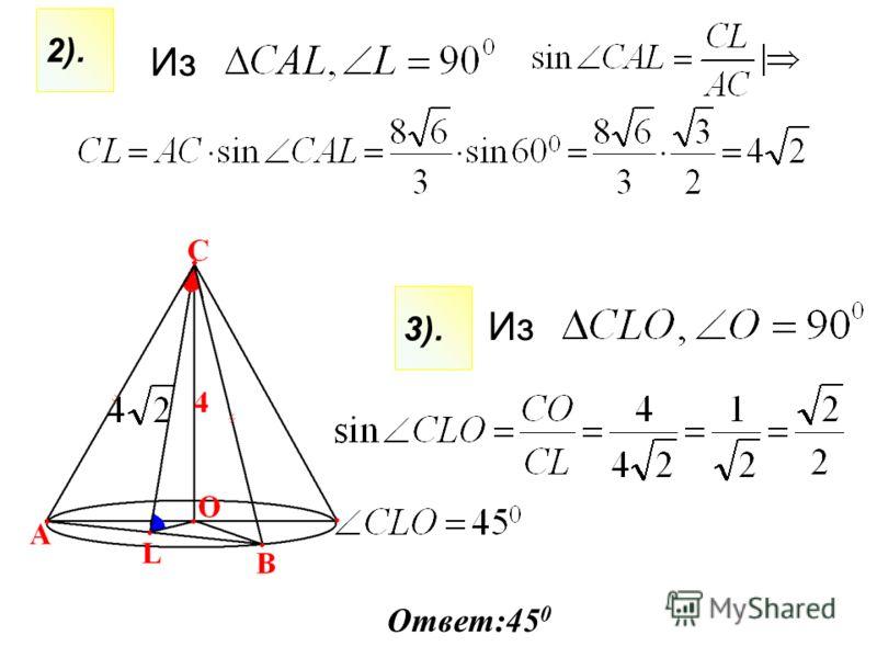 Из 2). 3). Ответ:45 0