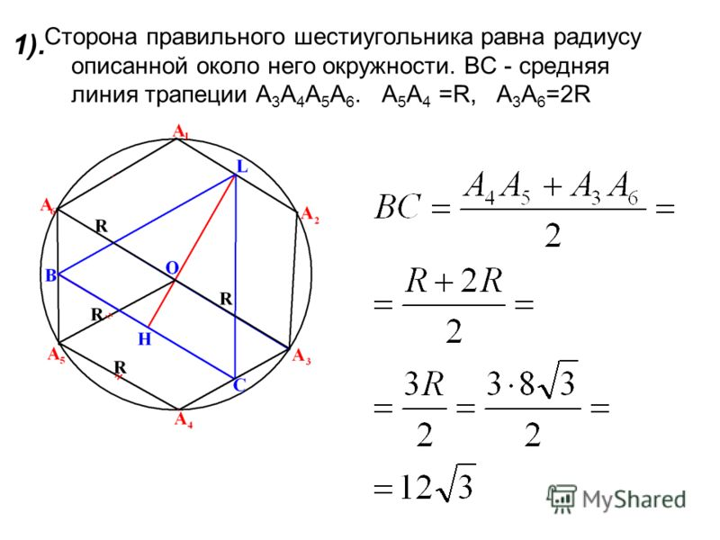 1). Сторона правильного шестиугольника равна радиусу описанной около него окружности. ВС - средняя линия трапеции А 3 А 4 А 5 А 6. А 5 А 4 =R, А 3 А 6 =2R