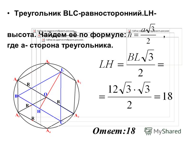 Треугольник BLC-равносторонний.LH- высота. Найдем её по формуле:, где а- сторона треугольника. Ответ:18