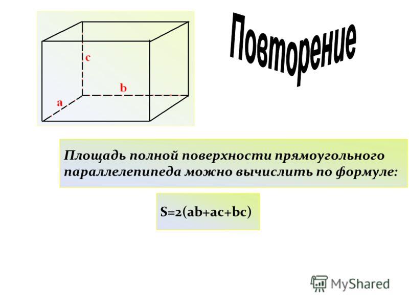 Площадь полной поверхности прямоугольного параллелепипеда можно вычислить по формуле: S=2(ab+ac+bc)