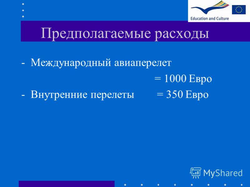 Предполагаемые расходы -Международный авиаперелет = 1000 Евро -Внутренние перелеты = 350 Евро