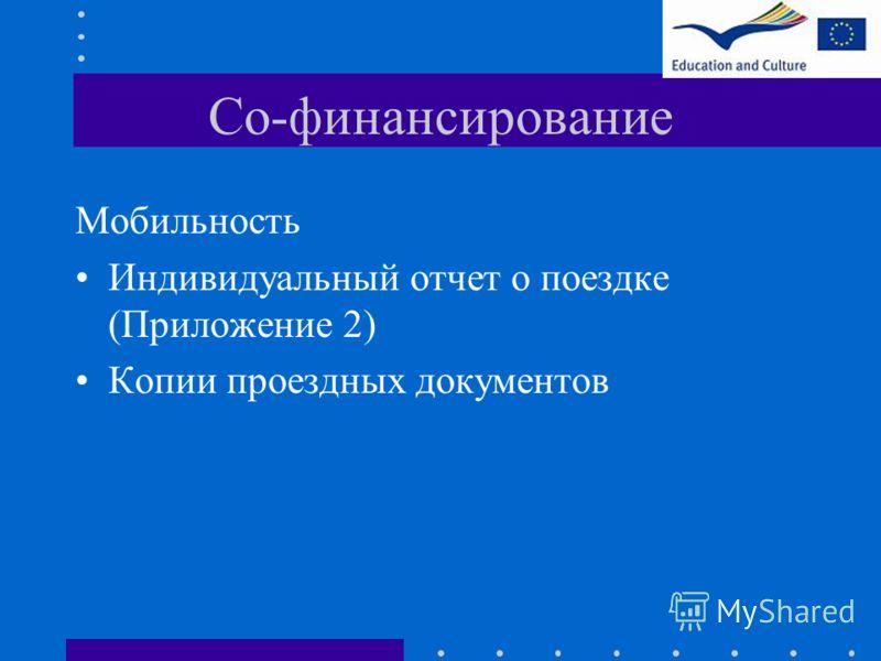 Со-финансирование Мобильность Индивидуальный отчет о поездке (Приложение 2) Копии проездных документов